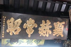 粵海清廟 匾 06 1897年 光緒貳十三年 顯赫常昭 茶陽會館信商敬酬 01