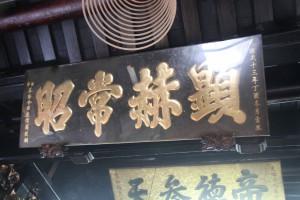 粵海清廟 匾 06 1897年 光緒貳十三年 顯赫常昭 茶陽會館信商敬酬 02