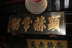 粵海清廟 匾 06 1897年 光緒貳十三年 顯赫常昭 茶陽會館信商敬酬 03