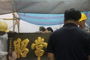 粵海清廟 匾 06 1897年 光緒貳十三年 顯赫常昭 茶陽會館信商敬酬 04