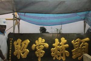 粵海清廟 匾 06 1897年 光緒貳十三年 顯赫常昭 茶陽會館信商敬酬 05