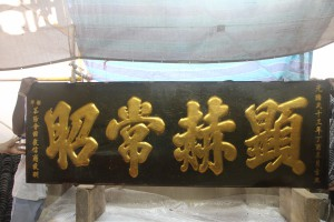 粵海清廟 匾 06 1897年 光緒貳十三年 顯赫常昭 茶陽會館信商敬酬 06