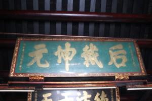 粵海清廟 匾 07 1897年 光緒丁酉年 后載元坤 慶州眾信敬 01