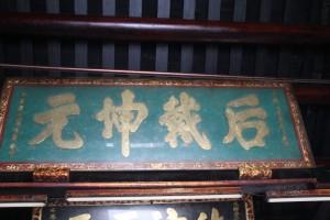 粵海清廟 匾 07 1897年 光緒丁酉年 后載元坤 慶州眾信敬 02