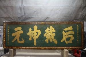 粵海清廟 匾 07 1897年 光緒丁酉年 后載元坤 慶州眾信敬 03