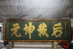 粵海清廟 匾 07 1897年 光緒丁酉年 后載元坤 慶州眾信敬 04