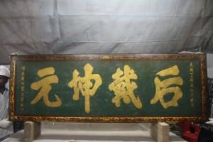 粵海清廟 匾 07 1897年 光緒丁酉年 后載元坤 慶州眾信敬 06