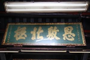 粵海清廟 匾 08 1897年 光緒丁酉年 恩敷北極 眾信商敬酬