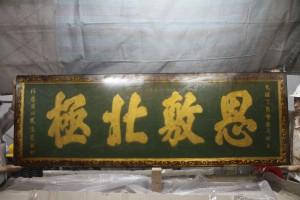 粵海清廟 匾 08 1897年 光緒丁酉年 恩敷北極 眾信商敬酬 02