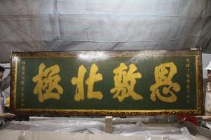 粵海清廟 匾 08 1897年 光緒丁酉年 恩敷北極 眾信商敬酬 03