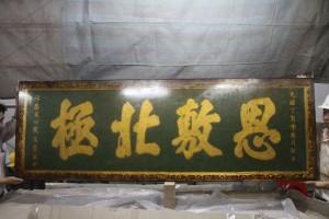 粵海清廟 匾 08 1897年 光緒丁酉年 恩敷北極 眾信商敬酬 04