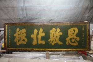 粵海清廟 匾 08 1897年 光緒丁酉年 恩敷北極 眾信商敬酬 05