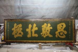 粵海清廟 匾 08 1897年 光緒丁酉年 恩敷北極 眾信商敬酬 06