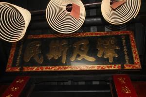粵海清廟 匾 09 1897年 光緒廿三年 澤及斯民 廣惠肇眾信 01