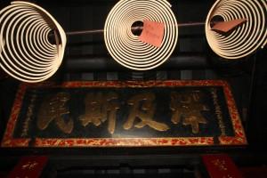 粵海清廟 匾 09 1897年 光緒廿三年 澤及斯民 廣惠肇眾信 02