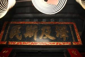 粵海清廟 匾 09 1897年 光緒廿三年 澤及斯民 廣惠肇眾信 03