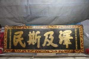 粵海清廟 匾 09 1897年 光緒廿三年 澤及斯民 廣惠肇眾信 04
