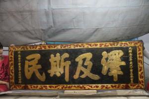 粵海清廟 匾 09 1897年 光緒廿三年 澤及斯民 廣惠肇眾信 05