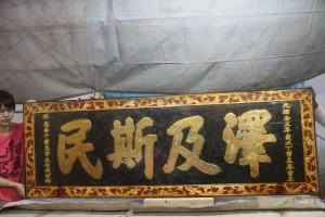 粵海清廟 匾 09 1897年 光緒廿三年 澤及斯民 廣惠肇眾信 07