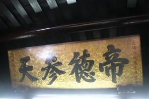 粵海清廟 匾 10 1898年 光緒戊戌年 帝德參天 應和館眾 01