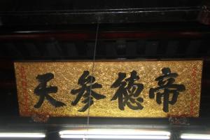 粵海清廟 匾 10 1898年 光緒戊戌年 帝德參天 應和館眾 02