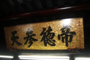 粵海清廟 匾 10 1898年 光緒戊戌年 帝德參天 應和館眾 03