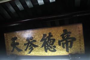 粵海清廟 匾 10 1898年 光緒戊戌年 帝德參天 應和館眾 04