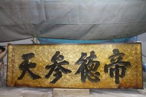 粵海清廟 匾 10 1898年 光緒戊戌年 帝德參天 應和館眾 07