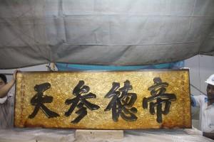 粵海清廟 匾 10 1898年 光緒戊戌年 帝德參天 應和館眾 08