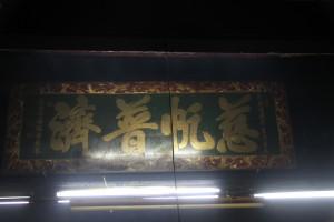 粵海清廟 匾 11 1898年 光緒戊戌年 慈帆普濟 沐恩治子楊錫爵敬奉 01