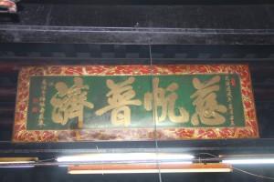 粵海清廟 匾 11 1898年 光緒戊戌年 慈帆普濟 沐恩治子楊錫爵敬奉 02