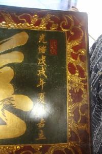 粵海清廟 匾 11 1898年 光緒戊戌年 慈帆普濟 沐恩治子楊錫爵敬奉 03