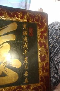 粵海清廟 匾 11 1898年 光緒戊戌年 慈帆普濟 沐恩治子楊錫爵敬奉 04