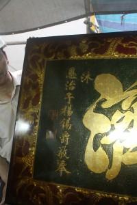 粵海清廟 匾 11 1898年 光緒戊戌年 慈帆普濟 沐恩治子楊錫爵敬奉 05