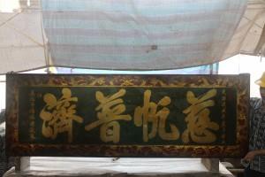 粵海清廟 匾 11 1898年 光緒戊戌年 慈帆普濟 沐恩治子楊錫爵敬奉 06