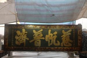 粵海清廟 匾 11 1898年 光緒戊戌年 慈帆普濟 沐恩治子楊錫爵敬奉 08