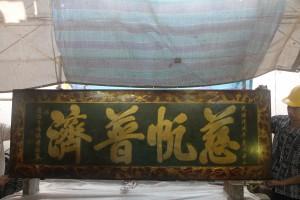 粵海清廟 匾 11 1898年 光緒戊戌年 慈帆普濟 沐恩治子楊錫爵敬奉 09