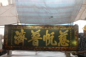 粵海清廟 匾 11 1898年 光緒戊戌年 慈帆普濟 沐恩治子楊錫爵敬奉 10