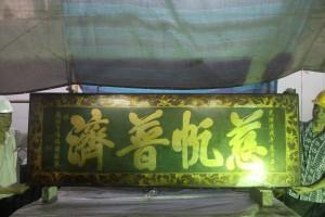 粵海清廟 匾 11 1898年 光緒戊戌年 慈帆普濟 沐恩治子楊錫爵敬奉 11