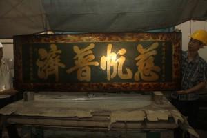 粵海清廟 匾 11 1898年 光緒戊戌年 慈帆普濟 沐恩治子楊錫爵敬奉 12