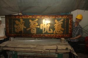 粵海清廟 匾 11 1898年 光緒戊戌年 慈帆普濟 沐恩治子楊錫爵敬奉 13
