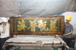 粵海清廟 匾 11 1898年 光緒戊戌年 慈帆普濟 沐恩治子楊錫爵敬奉 14