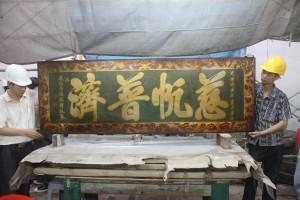 粵海清廟 匾 11 1898年 光緒戊戌年 慈帆普濟 沐恩治子楊錫爵敬奉 15