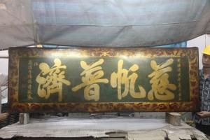 粵海清廟 匾 11 1898年 光緒戊戌年 慈帆普濟 沐恩治子楊錫爵敬奉 16