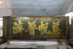 粵海清廟 匾 11 1898年 光緒戊戌年 慈帆普濟 沐恩治子楊錫爵敬奉 17