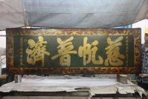粵海清廟 匾 11 1898年 光緒戊戌年 慈帆普濟 沐恩治子楊錫爵敬奉 18