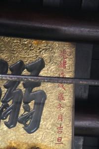 粵海清廟 匾 12 1898年 光緒戊戌年 溺援天下 應和館眾等仝敬 01
