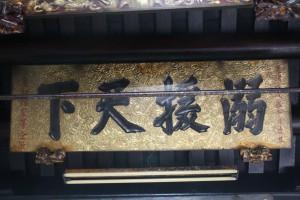 粵海清廟 匾 12 1898年 光緒戊戌年 溺援天下 應和館眾等仝敬 02