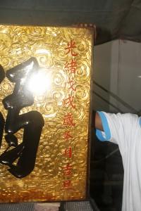 粵海清廟 匾 12 1898年 光緒戊戌年 溺援天下 應和館眾等仝敬 03