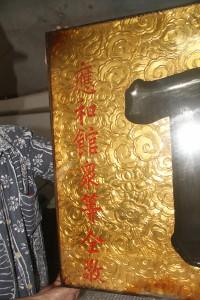 粵海清廟 匾 12 1898年 光緒戊戌年 溺援天下 應和館眾等仝敬 04